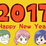 2017年 あけましておめでとうございます