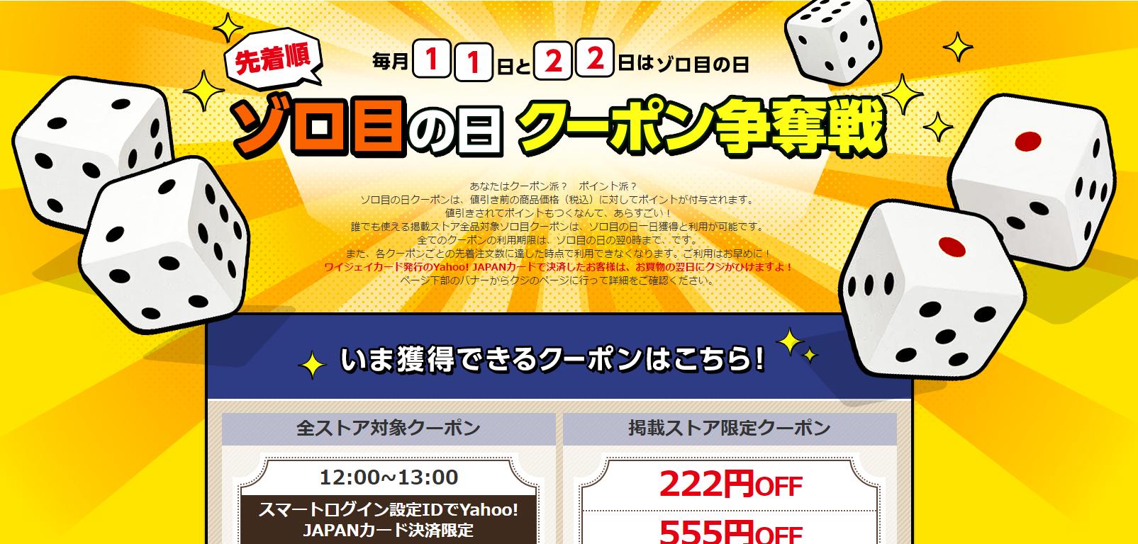 Yahooショッピング先着順ゾロ目の日クーポン争奪戦