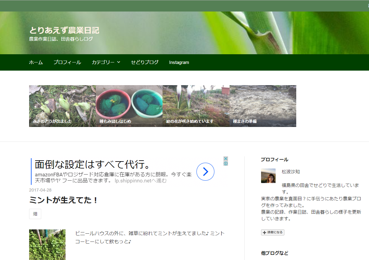 農業ブログつくってみました