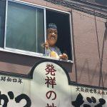 せどり仲間で大阪観光