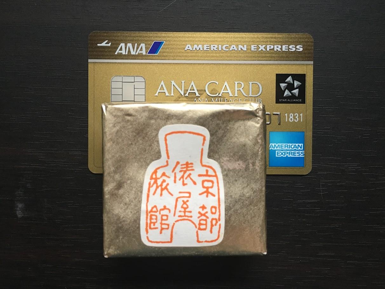 専業せどらーでも作れます ANAアメックスゴールドカード