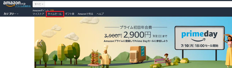 Amazonタイムセールとは