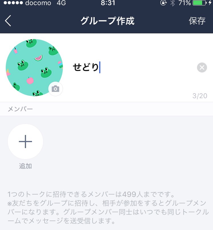 LINEグループ活用で自分用まとめを作成