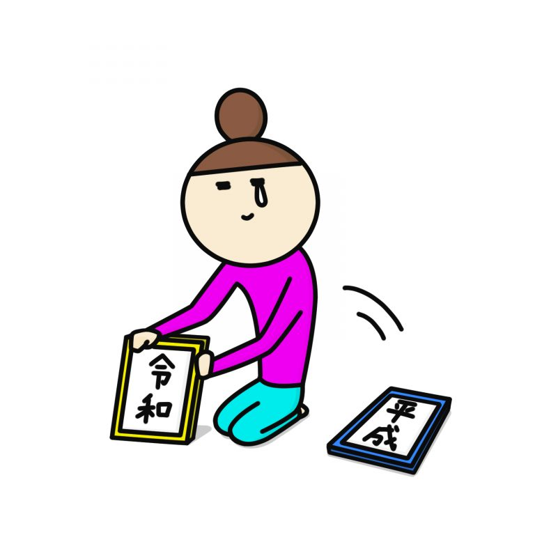 平成最後の晩にSDS!