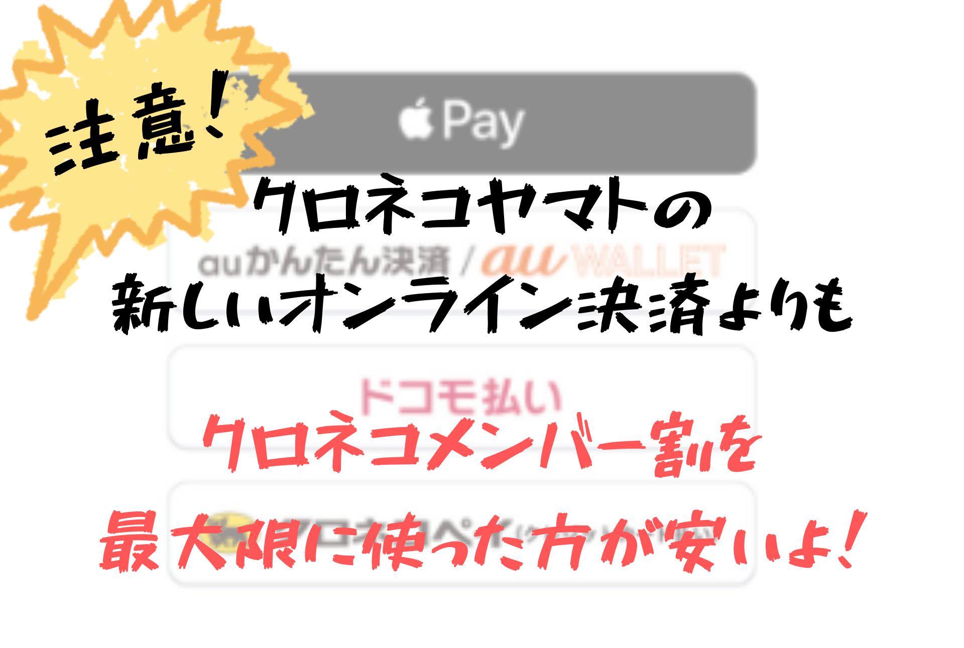 ヤマトのオンライン決済よりもクロネコメンバー割を最大限に使った方が安い!