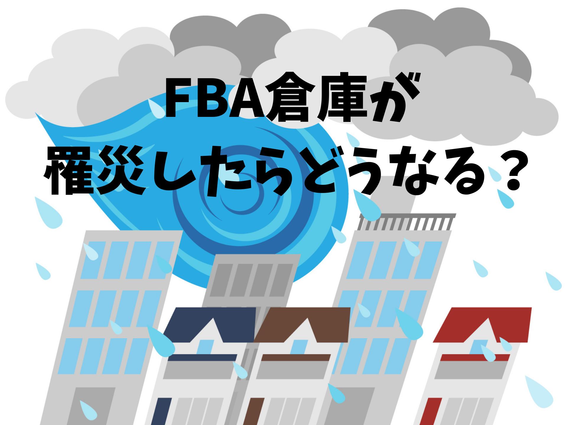 FBA倉庫が罹災した場合の補償について問い合わせてみた