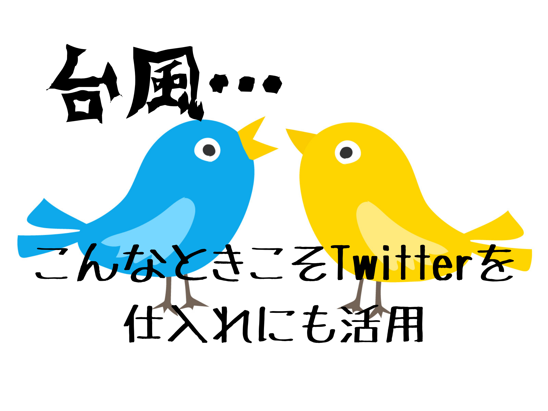 台風…こんなときこそTwitterを仕入れにも活用