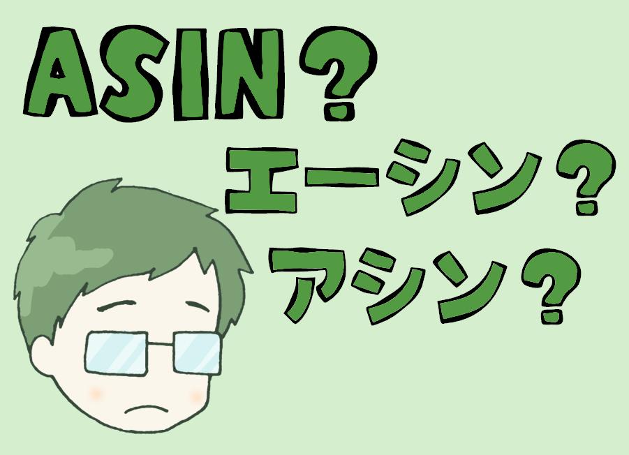 ASINとは