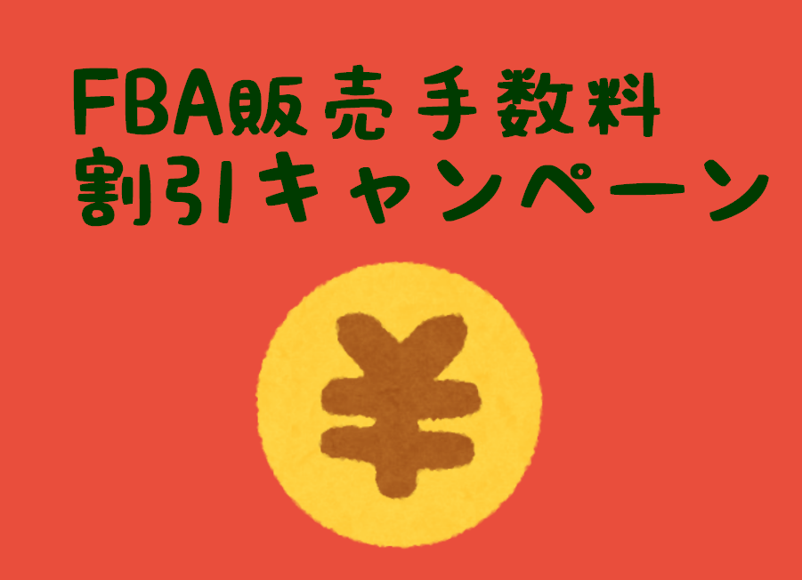 FBA販売手数料割引キャンペーン