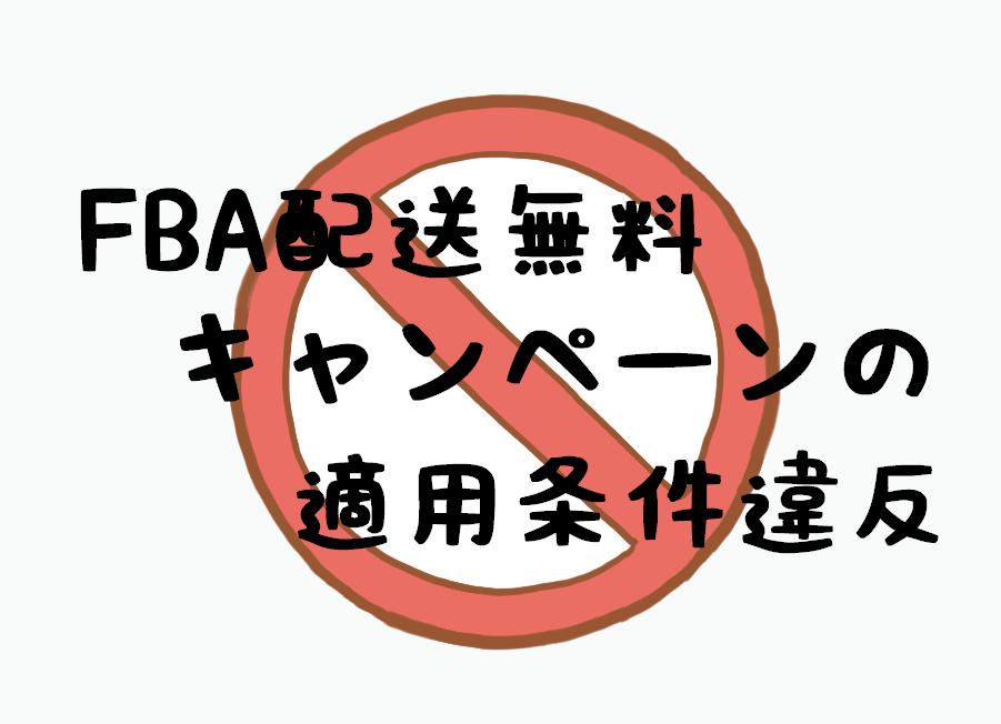 FBA配送無料キャンペーンの適用条件違反