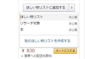 Amazonほしい物リストの活用法