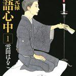 昭和元禄落語心中のアニメは声優さんがぱねーよ!