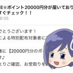 LINEポイント20000円分プレゼントに騙されるな!