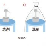 液体を含む商品の梱包を再確認